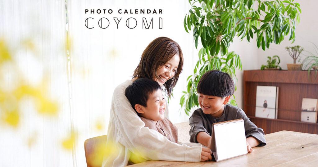 富士フイルムのフォトカレンダー