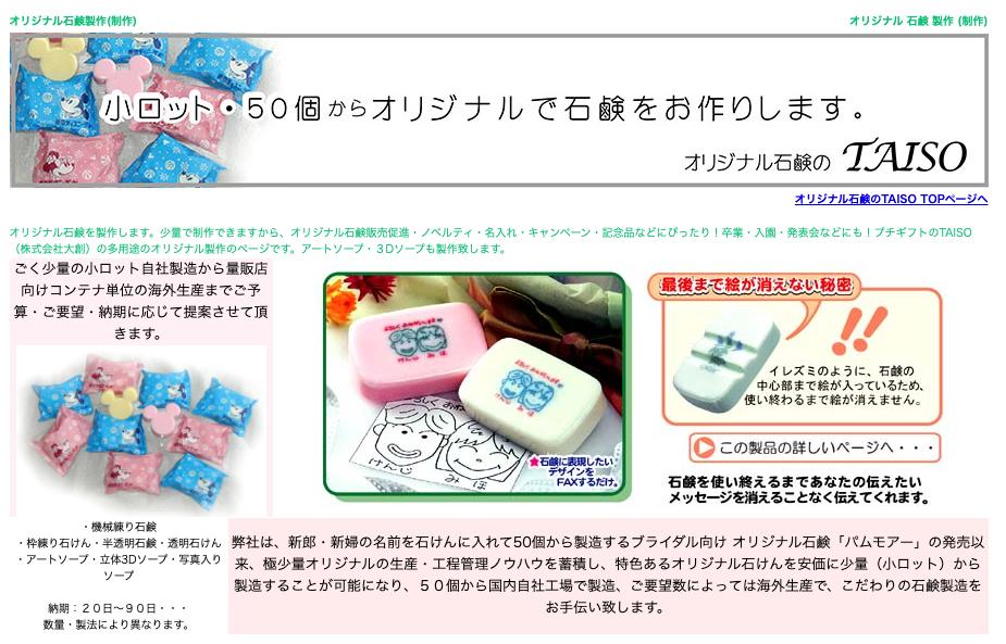 オリジナル石鹸のTAISO